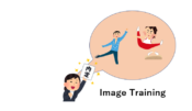 イメージトレーニングのイラスト