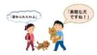 犬を褒める人のイラスト
