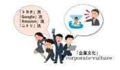 企業文化のイラスト