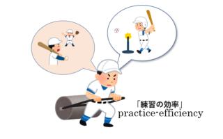 野球練習のイラスト
