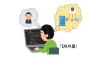 DX開発者イラスト