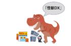 DX怪獣のイラスト